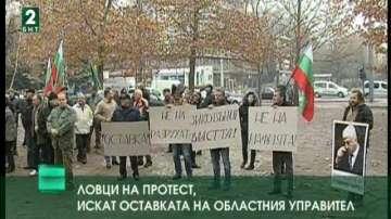 Ловци на протест, искат оставката на областния управител на област Пловдив