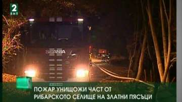 Пожар унищожи бунгала в рибарско селище край Варна