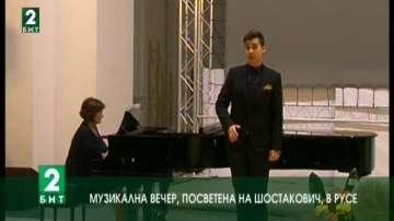 Музикална вечер, посветена на Шостакович в Русе