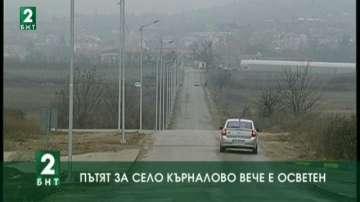 Пътят за село Кърналово вече е осветен