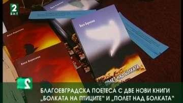 Благоевградската поетеса Вася Борисова с две нови книги