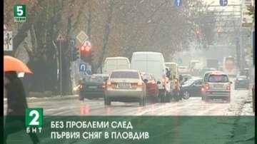 Първият сняг в Пловдивско не създаде сериозни проблеми