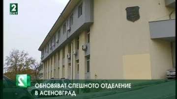 Обновяват спешното отделение в Асеновград?