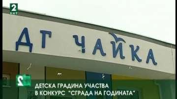 Нова детска градина в Пловдив