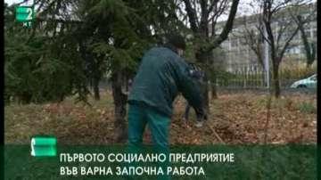 Първото социално предприятие във Варна започна работа