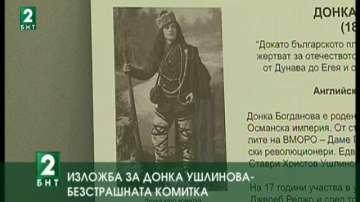 Изложба в чест на Донка Ушлинова - Безстрашната комитка