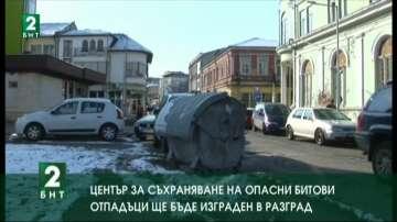 Център за съхраняване на опасни битови отпадъци ще бъде изграден в Разград