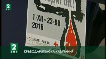Кръводарителска кампания в Русе