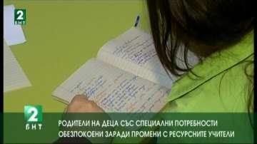 Родители на деца със специални потребности обезпокоени заради промени с ресурсни