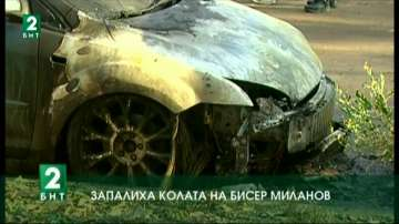 Запалиха колата на Бисер Миланов