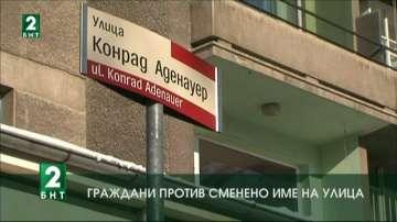 Граждани против сменено име на улица