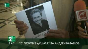 """""""С любов в душата"""" за Андрей Баташов"""