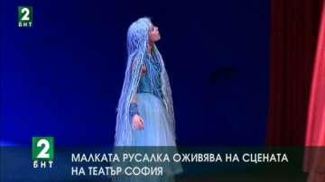 Малката русалка оживява на сцената на театър София