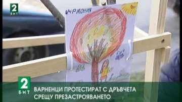 Варненци засадиха дръвчета в знак на протест срещу презастрояването