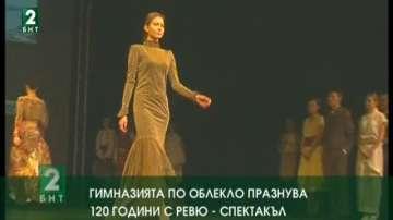 Гимназията по облекло в Русе празнува 120 години с ревю-спектакъл