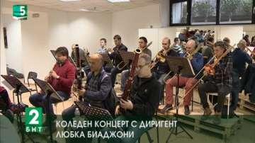 Репетиция преди коледния концерт с диригент Любка Биаджони