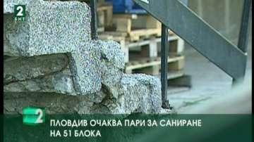 Пловдив очаква финансиране за саниране на 51 блока
