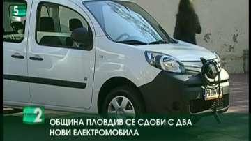 Община Пловдив се сдоби с два нови електромобила