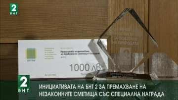 Инициативата на БНТ 2 за премахване на незаконните сметища със специална награда
