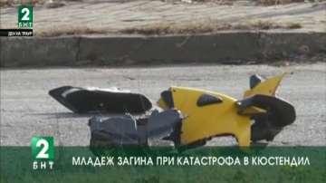 Младеж загина при катастрофа в Кюстендил