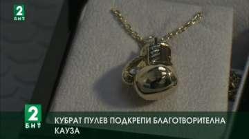Кубрат Пулев подкрепи благотворителна кауза