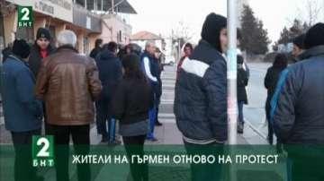 Жители на Гърмен отново излязоха на протест