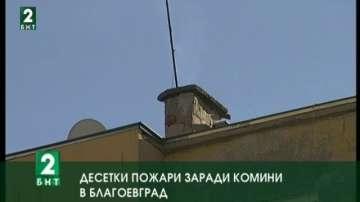 Десетки пожари заради комини в Благоевград