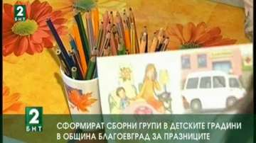 Сформират сборни групи в детските градини в община Благоевград за празниците