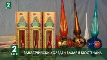 Занаятчийски Коледен базар на площада в Кюстендил