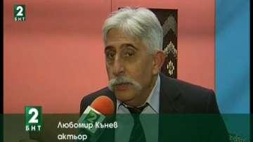 Бенефис на актьора Любомир Кънев