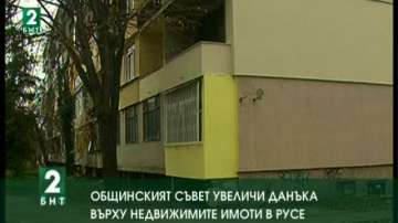 Общинският съвет увеличи данъка върху недвижимите имоти в Русе