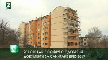 201 сгради в София с одобрени документи за саниране през 2017-а година