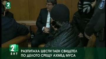 Разпитаха шести таен свидетел по делото срещу Ахмед Муса
