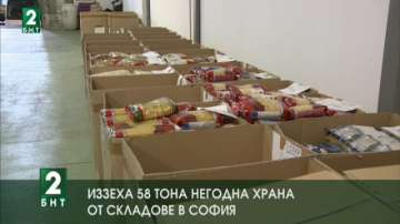Иззеха 58 тона негодна храна от складове в София