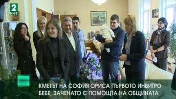 Фандъкова ориса първото инвитро бебе, заченато с финансовата помощ на Общината