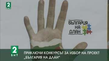 """Приключи конкурсът """"България на длан"""
