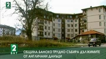 Община Банско трудно събира дължимите от англичани данъци