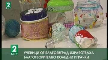 Ученици от Благоевград изработваха благотворително коледни играчки