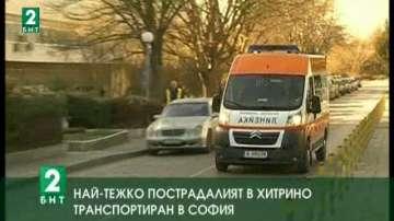 Най-тежко пострадалият в Хитрино - транспортиран в София