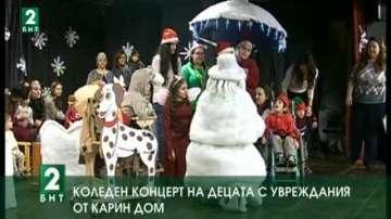 Коледен концерт на децата с увреждания  от Карин дом