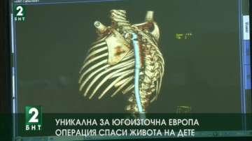 Уникална за Югоизточна Европа операция спаси живота на дете