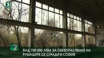 Над 700 хиляди лева за обезопасяване на рушащите се сгради в София