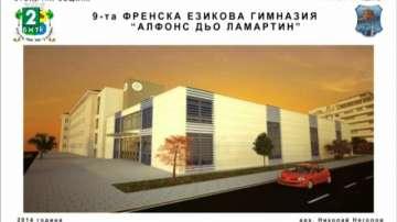 Нова спортна зала за Френската гимназия
