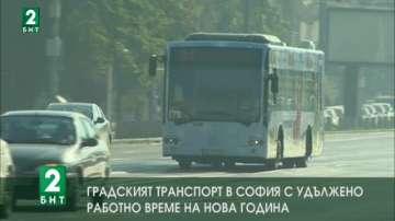Градският транспорт в София с удължено работно време на Нова година