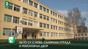 26-о училище с нова санирана сграда и ремонтиран двор