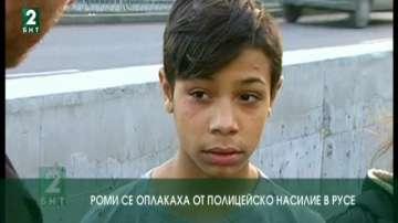 Роми се оплакаха от полицейско насилие в Русе