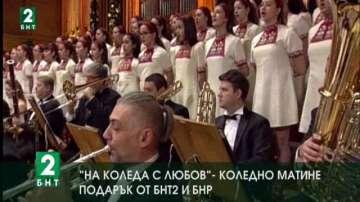 На Коледа с любов- музикален подарък от БНТ 2 и симфоничният оркестър на БНР