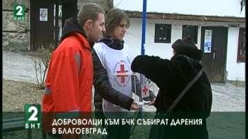 Доброволци към БЧК събират дарения в Благоевград