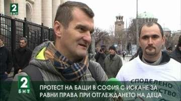 Протест на бащи в София с искане за равни права при отглеждането на деца