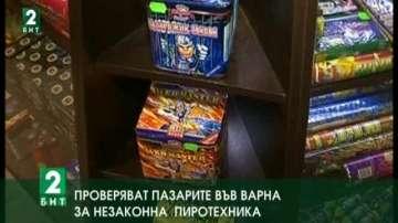 Проверяват пазарите във Варна за незаконна пиротехника